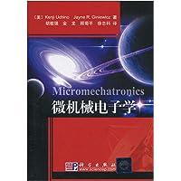 微机械电子学