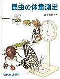 昆虫の体重測定 (たくさんのふしぎ傑作集)