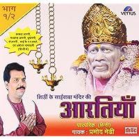 Shirdi Ke Saibaba Mandir Ki Aartiyan - Pramod Med