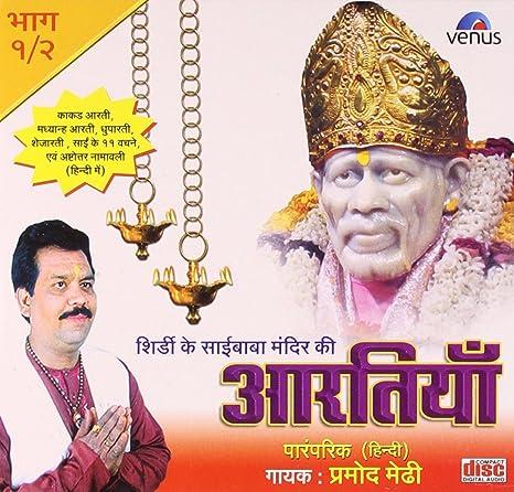Buy Shirdi Ke Saibaba Mandir Ki Aartiyan - Pramod Med Online