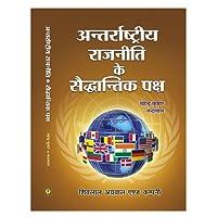 Antarrashtriya Rajniti ke Saddhantic Paksh- Hindi