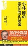 小林節の憲法改正試案 (宝島社新書)