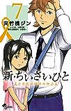 新・ちいさいひと 青葉児童相談所物語(7) (少年サンデーコミックス)