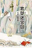 君型迷宮図 (朝日小学生新聞の人気連載小説)