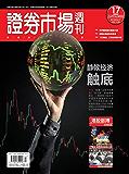 证券市场周刊 周刊 2019年18期