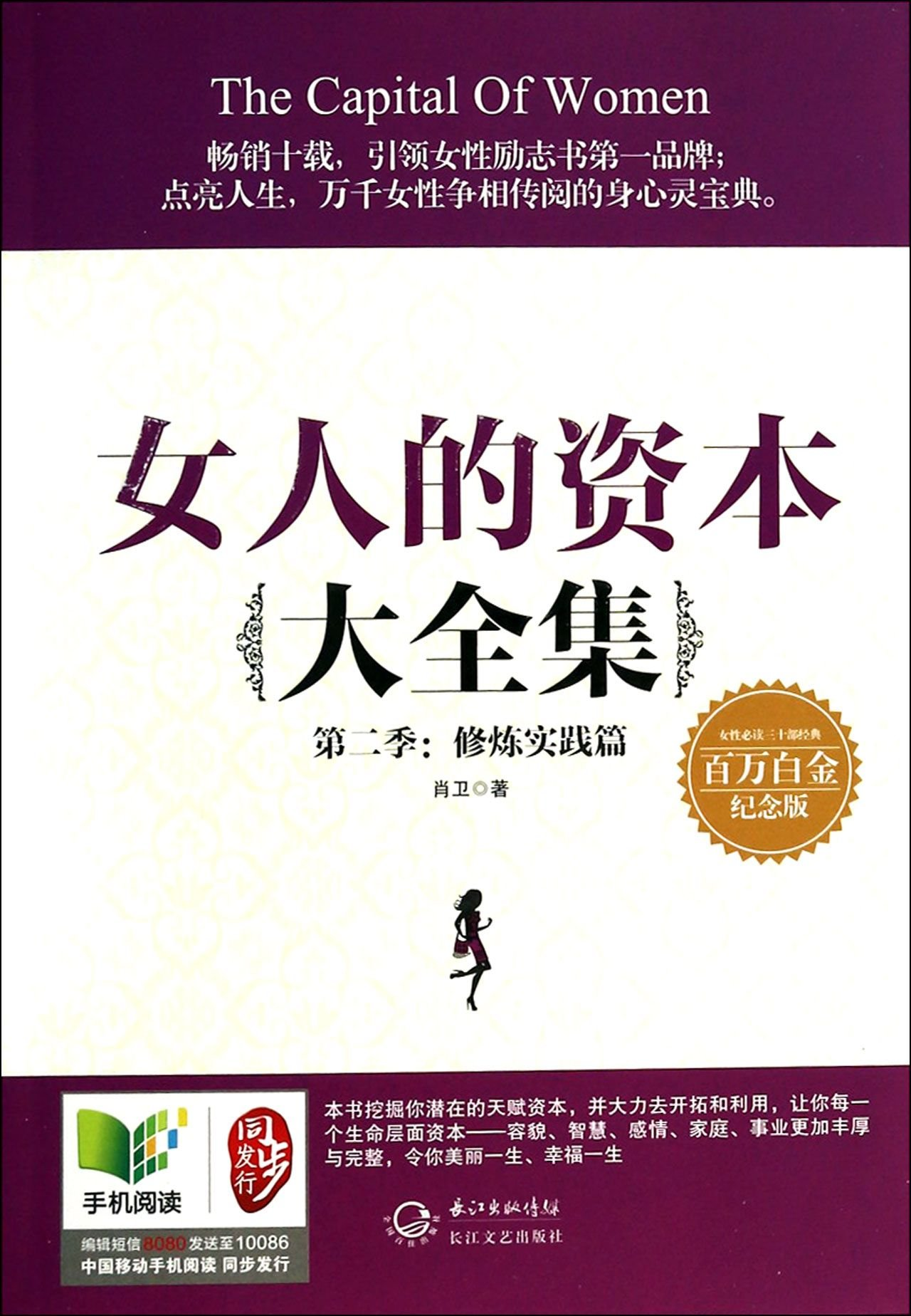 Download Woman capital Roms Second quarter: practice practice papers (million Platinum Anniversary Edition)(Chinese Edition) PDF