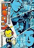 レキタン! 7: 土方歳三と箱館戦争ほか (小学館学習まんがシリーズ)