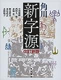 角川新字源 改訂新版