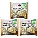冷凍カリフラワーライス お米のかわりに食べる カリフラワー 300g 3袋セット カリフラワーライス 金曜日のスマイルたちへ