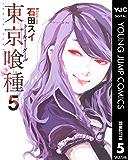 東京喰種トーキョーグール リマスター版 5 (ヤングジャンプコミックスDIGITAL)