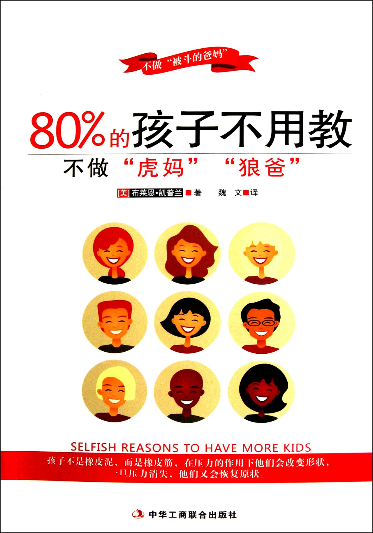 Eighty Percent of the Children Not need to Teach - Don't be Tiger Mom and Wolf Dad (Chinese Edition) pdf