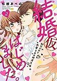 結婚(仮)はじめました。幼なじみと恋愛0日の同居生活(2) (ぶんか社コミックス Sgirl Selection Kindan Lovers)