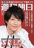 週刊朝日 2019年 3/8 増大号【表紙:鈴木拡樹】 [雑誌]