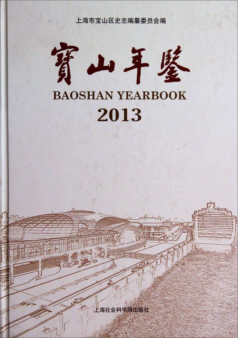 Baoshan Yearbook 2013(Chinese Edition) PDF