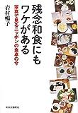 残念和食にもワケがある - 写真で見るニッポンの食卓の今 (単行本)