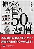 伸びる会社の経理が大切にしたい50の習慣 (日経ビジネス人文庫)