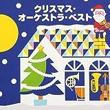 <COLEZO!>クリスマス・オーケストラベスト