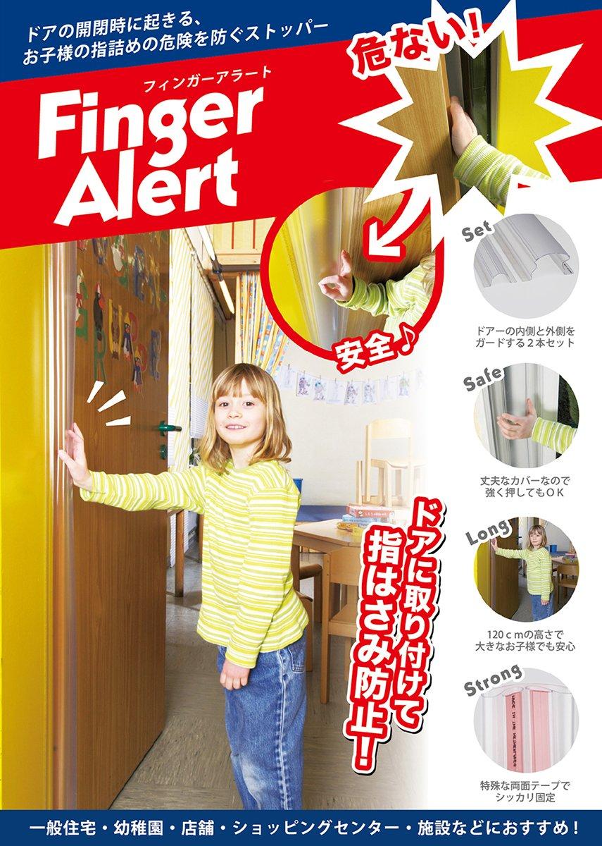 Finger Alert 1500mm (finger alert) finger scissors prevention cover 0-year-old to 6-year-old one set (cover for the front side, the back side) semi-transparent by Finger Alert (Image #8)