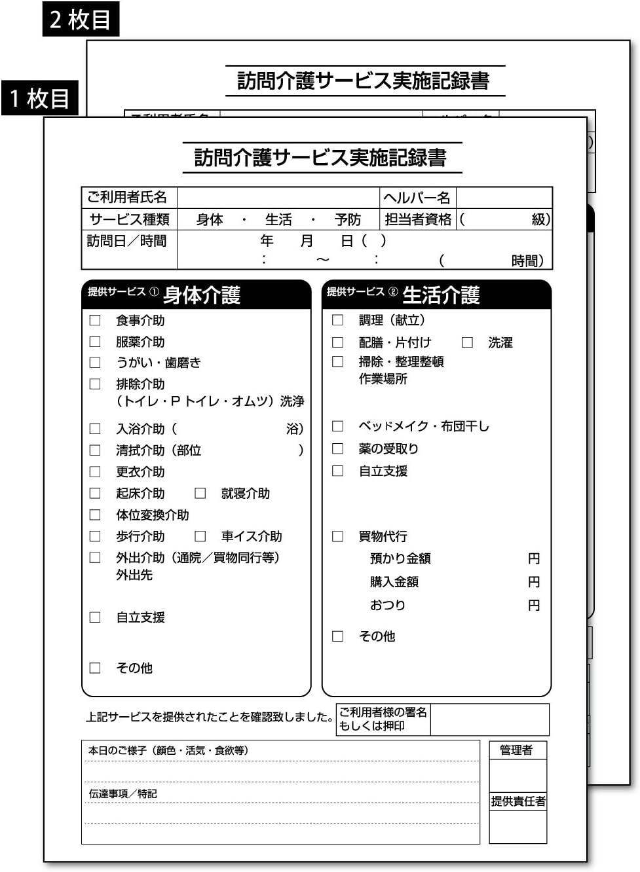 A5版 2枚複写 (名入れ)訪問介護記録伝票 100冊(1冊50組) (非既製品)