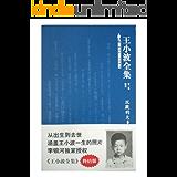 王小波全集(杂文)(第一卷):沉默的大多数(终结版)
