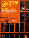 余罪:我的刑侦笔记5(读客熊猫君出品,同名网剧点击量破40亿!)(读客知识小说文库)