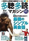 多聴多読(たちょうたどく)マガジン 2019年6月号[CD付]
