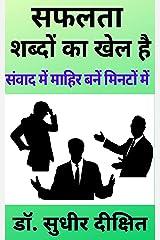 Safalta Shabdon Ka Khel Hai (Hindi Edition) Kindle Edition