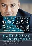 9割の日本人が知らない お金をふやす8つの習慣―――外資系金融マンが教える本当のお金の知識