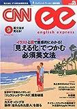 CNN english express(イングリッシュ・エクスプレス) 2015年 09月号 [雑誌]