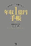 年収1億円手帳