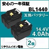 2個1セット SMT電池 BL1440 14.4v 4000mah 大容量対応互換バッテリー
