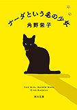 ナーダという名の少女 (角川文庫)