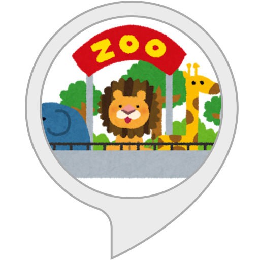 動物園ゲーム