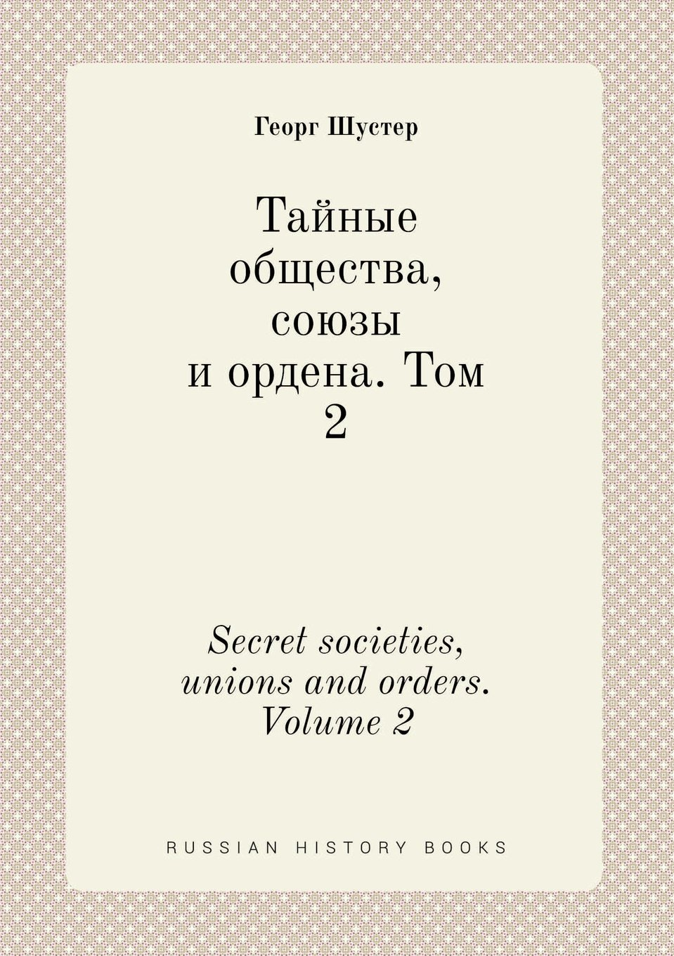 Read Online Secret societies, unions and orders. Volume 2 (Russian Edition) ebook