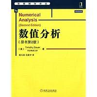 华章教育·华章数学译丛:数值分析(原书第2版)