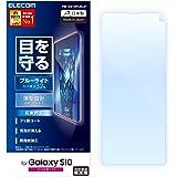 エレコム Galaxy S10 フィルム SC-03L SCV41 ブルーライト 指紋防止 反射防止 薄型