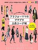 アラフォーママのプチプラ上品コーデ帖 (エイムック 3994)