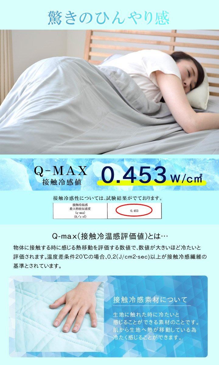 接触冷感 グレー シングルサイズ /(#9830156/) 【GL】 ガーゼケット 「ひんやり3重ガーゼケット」 綿100/% 約140/×190cm