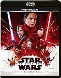 スター・ウォーズ/最後のジェダイ MovieNEX(初回版) [ブルーレイ+DVD+デジタルコピー(クラウド対応)+MovieNEXワールド] [Blu-ray]