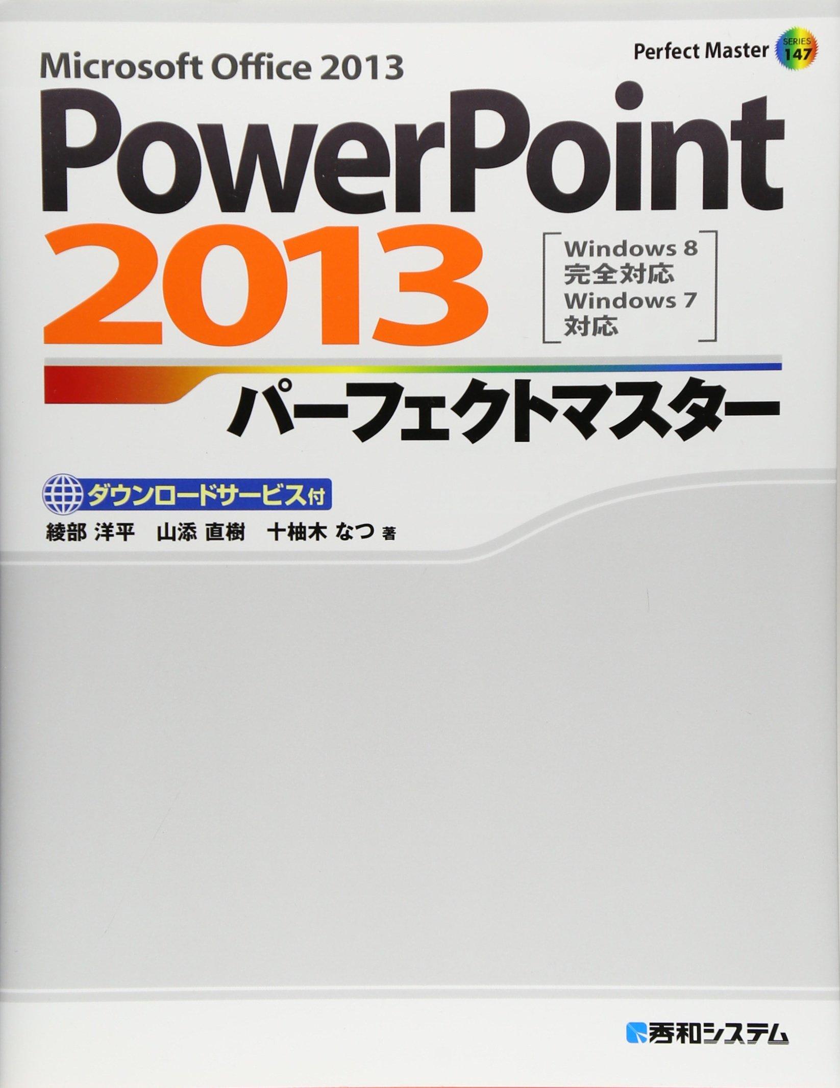 Download Pawā pointo nisenjūsan pāfekuto masutā : Microsoft Office 2013 daunrōdo sābisutsuki PDF