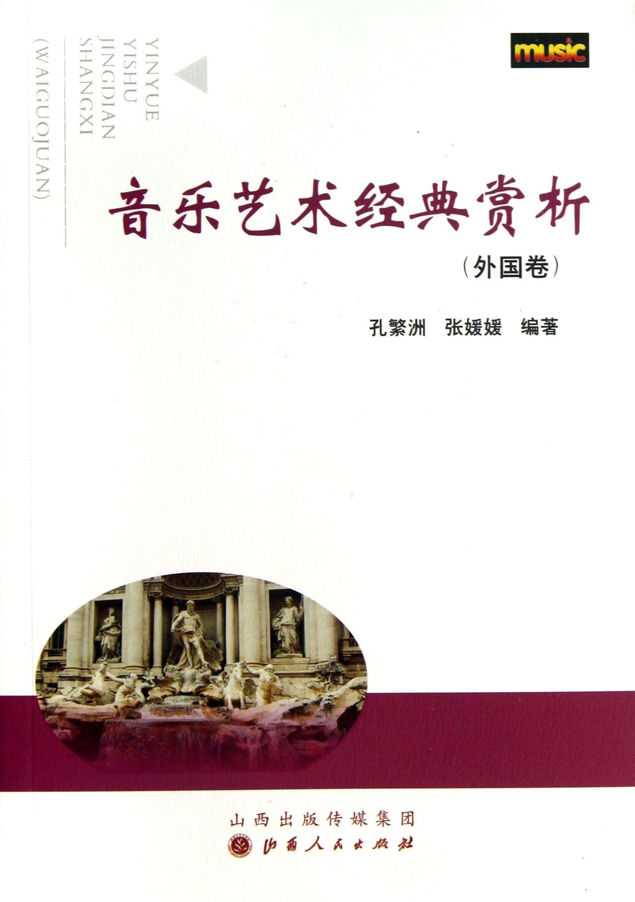 Download Foreign Volume - Art Appreciation of Classical Music (Chinese Edition) pdf epub