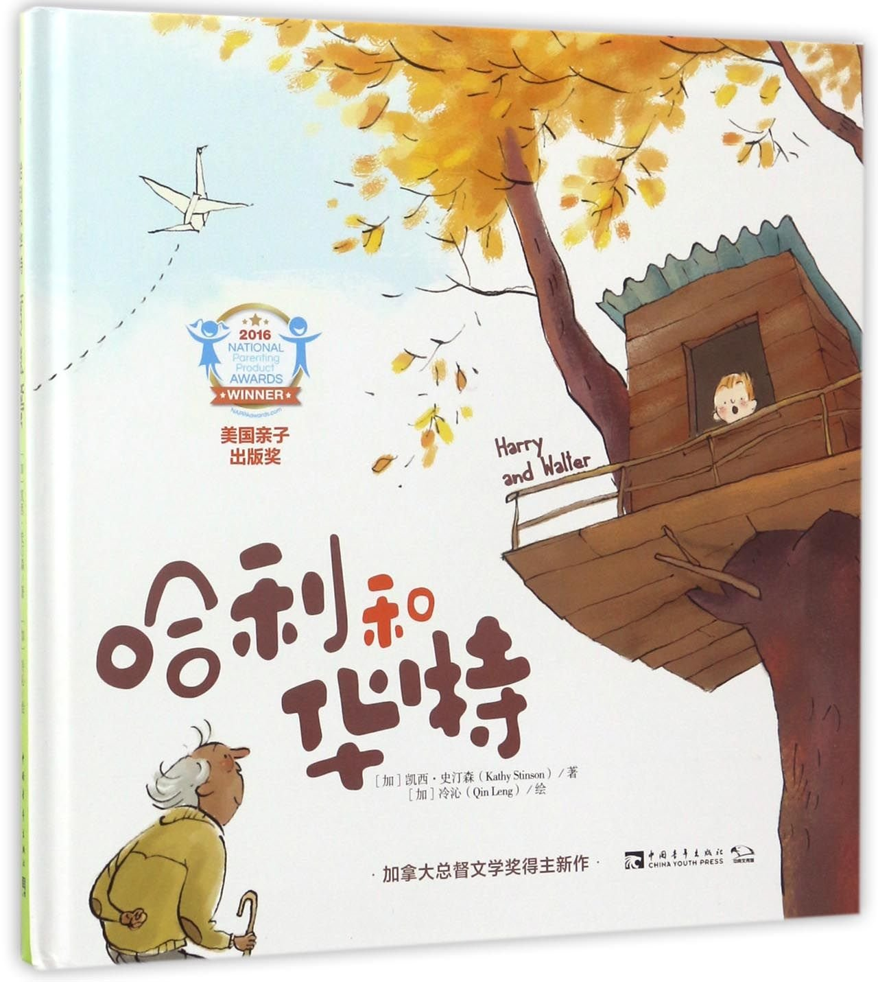 Harry and Walter (Chinese Edition) PDF