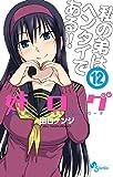 姉ログ 12 (少年サンデーコミックス)