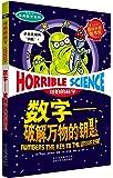 可怕的科学·经典数学系列:数字·破解万物的钥匙