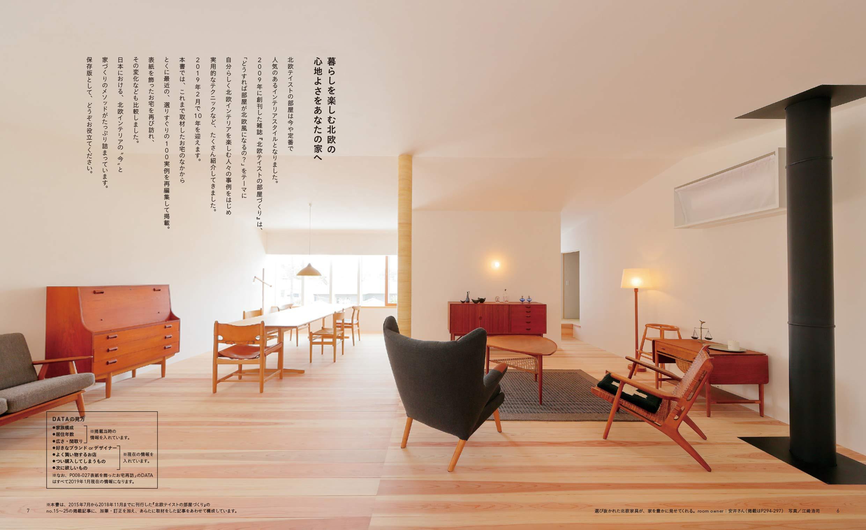 dc9f16c0b5104 北欧テイストで楽しむ100人の家づくり (NEKO MOOK)    本   通販   Amazon