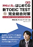 神崎正哉の はじめての新TOEIC TEST完全総合対策:解説DVD付