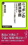 ニッポンの経済学部 「名物教授」と「サラリーマン予備軍」の実力 (中公新書ラクレ)
