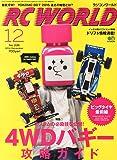 RC WORLD (ラジコン ワールド) 2014年 12月号