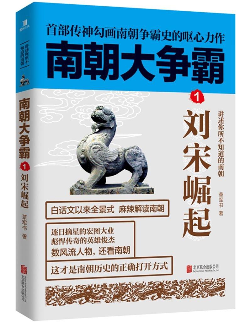 南朝大争霸(1刘宋崛起) pdf