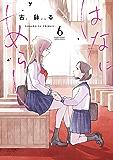 はなにあらし(6) (サンデーうぇぶりコミックス)
